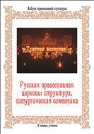 Русская православная церковь: структура, литургическая символика