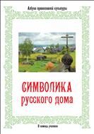 Символика русского дома