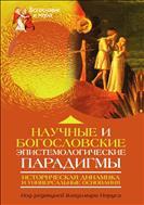 Научные и богословские эпистемологические парадигмы: историческая динамика и универсальные основания