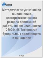 Методические указания по выполнению электротехнического раздела дипломной работы по специальности 260204.65 Технология бродильных производств и виноделие