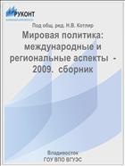 Мировая политика: международные и региональные аспекты  -  2009.  сборник