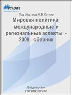 ������� ��������: ������������� � ������������ �������  -  2009.  �������