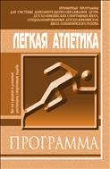 Легкая атлетика. Бег на средние и длинные дистанции, спортивная ходьба