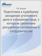 Подготовка к судебному заседанию уголовного дела в отношении лица, с которым заключено досудебное соглашение о сотрудничестве