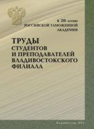 Труды студентов и преподавателей Владивостокского филиала. К 20-летию Российской таможенной академии