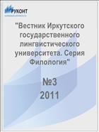 Вестник Иркутского государственного лингвистического университета