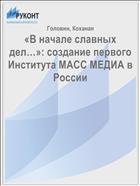 «В начале славных дел…»: создание первого Института МАСС МЕДИА в России