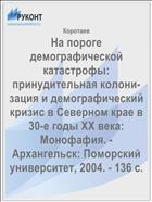 �� ������ ��������������� ����������: �������������� ������-����� � ��������������� ������ � �������� ���� � 30-� ���� XX ����: ���������. - �����������: ��������� �����������, 2004. - 136 �.