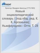 Новый энциклопедический словарь / [под общ. ред. К. К. Арсеньева] Ньюфаундлен - Отто. Т. 29