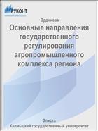 Основные направления государственного регулирования агропромышленного комплекса региона