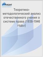 Теоретико-методологический анализ отечественного учения о системе права (1938-1946 годы)