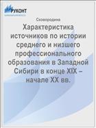 Характеристика источников по истории среднего и низшего профессионального образования в Западной Сибири в конце XIX – начале ХХ вв.