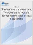 Жития святых и поэтика Н. Лескова (на материале произведения «Лев старца Герасима»)