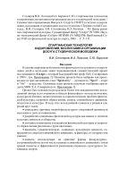 Спартианская технология оздоровления, воспитания и организации досуга студенческой молодежи : Статья