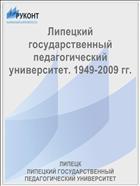 Липецкий государственный педагогический университет. 1949-2009 гг.