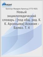 Новый энциклопедический словарь / [под общ. ред. К. К. Арсеньева] Аскания - Балюз. Т. 4