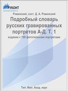 Подробный словарь русских гравированных портретов А-Д. Т. 1