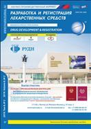 Разработка и регистрация лекарственных средств
