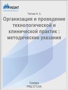 Организация и проведение технологической и клинической практик : методические указания