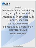 Комментарий к Семейному кодексу Российской Федерации (постатейный). С практическими разъяснениями официальных органов и постатейными материалами
