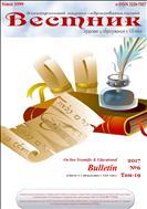 Здоровье и образование в XXI веке. Электронный научно-образовательный Вестник