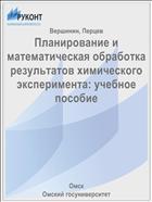Планирование и математическая обработка результатов химического эксперимента: учебное пособие