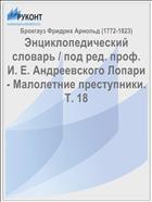Энциклопедический словарь / под ред. проф. И. Е. Андреевского Лопари - Малолетние преступники. Т. 18