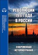 История России. Серия аналитических обзоров и сборников