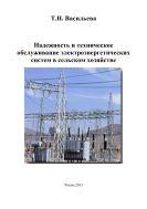 Надежность и техническое  обслуживание электроэнергетических систем в сельском хозяйстве