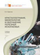Кристаллография, минералогия и обогащение полезных ископаемых