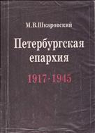 Петербургская епархия в годы гонений и утрат, 1917-1945