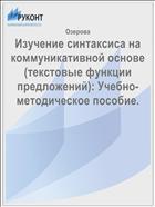 Изучение синтаксиса на коммуникативной основе (текстовые функции предложений): Учебно-методическое пособие.