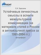 Устойчивые личностные смыслы в аспекте межкультурной коммуникации (на материале статей о России в англоязычной прессе за 1991-2004 гг.)