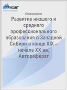 Развитие низшего и среднего профессионального образования в Западной Сибири в конце XIX – начале ХХ вв. Автореферат