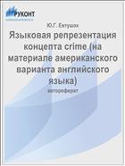 Языковая репрезентация концепта crime (на материале американского варианта английского языка)
