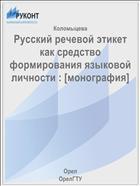 Русский речевой этикет как средство формирования языковой личности