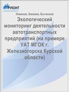 Экологический мониторинг деятельности автотранспортных предприятий (на примере УАТ МГОК г. Железногорска Курской области)