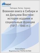 Военная книга в Сибири и на Дальнем Востоке: история издания и социальные функции (1917 - 1945 гг.)