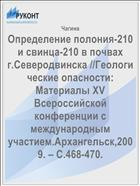 ����������� �������-210 � ������-210 � ������ �.������������� //������������� ���������: ��������� XV ������������� ����������� � ������������� ��������.�����������,2009. � �.468-470.