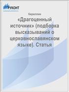 «Драгоценный источник» (подборка высказываний о церковнославянском языке). Статья