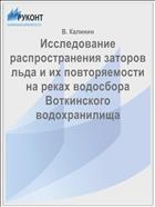 Исследование распространения заторов льда и их повторяемости на реках водосбора Воткинского водохранилища