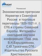 ������������� ��������� �������� � ��������� ������  � �������� ���������� 1920-1921 ��. // ��� � ������ �������� ������. ��������� ��������� ������� ����������� / ���. ���. �.�.�����������, �.�.���������.���.: ������������ �������� ������������� ������������� ���������. 2003. �.148 � 165.