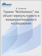 """Термин """"Nichtwissen"""" как объект межкультурного и междисциплинарного исследования"""