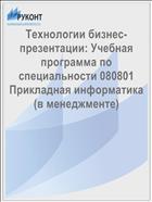 Технологии бизнес-презентации: Учебная программа по специальности 080801 Прикладная информатика (в менеджменте)