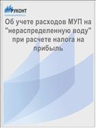"""Об учете расходов МУП на """"нераспределенную воду"""" при расчете налога на прибыль"""