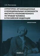 Структурно-организационные и функциональные особенности института уполномоченного по правам человека в Российской Федерации.