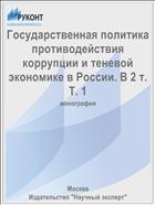 Государственная политика противодействия коррупции и теневой экономике в России. В 2 т. Т. 1
