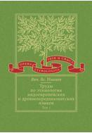 Труды по этимологии индоевропейских и древнепереднеазиатских языков. Т.1. Индоевропейские корни в хеттском языке