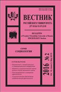 Вестник Российского университета дружбы народов. Серия: Социология