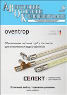 Вентиляция, отопление, кондиционирование воздуха, теплоснабжение и строительная теплофизика (АВОК)